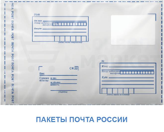 Пакеты Почта России
