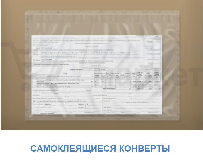 Самоклеящиеся конверты